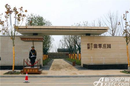 皖新翡翠庄园实景图