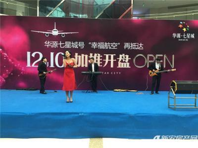 华源七星城4#楼加推活动(2016.12.10)