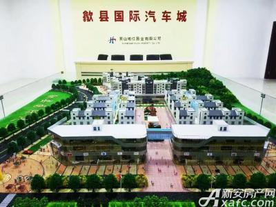 歙县国际汽车城实景图