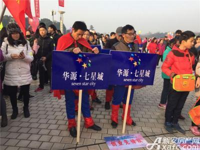华源七星城2017年铜陵市第51届元旦迎春健步走活动(2016.12.29)