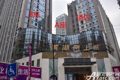 滨湖向上城A座B座和酒店已基本建成(2016.12.29)