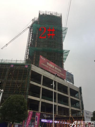 银湖义安学府2#楼17年1月项目进度图(2017.1.10)