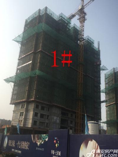 华源七星城1#楼12月进度图(2016.12.22)