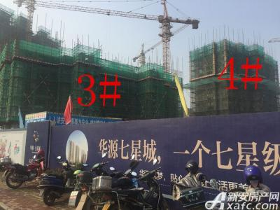 华源七星城3#、4#楼12月进度图(2016.12.22)