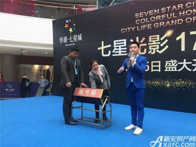 华源七星城5#楼开盘活动(2017.3.6)