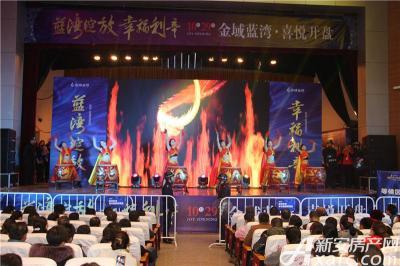 金域蓝湾观看节目(2016-10-29)