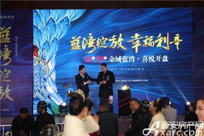 金域蓝湾开盘现场(2016-10-29)