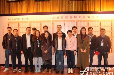 金域蓝湾工作人员合影(2016-10-29)