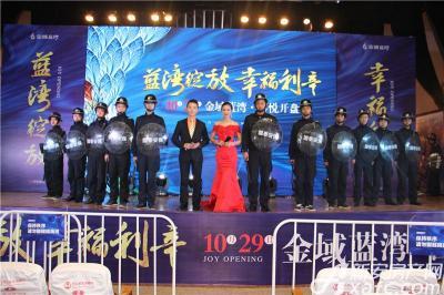 金域蓝湾嘉宾合影(2016-10-29)