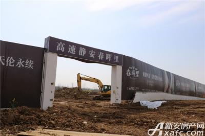 高速静安春晖里3月项目进度(2017.3.16)