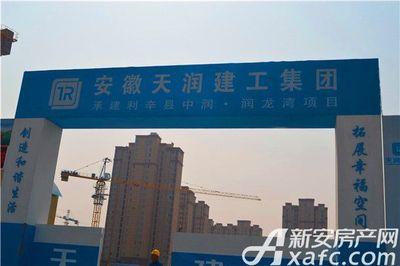 中润润龙湾项目承建方