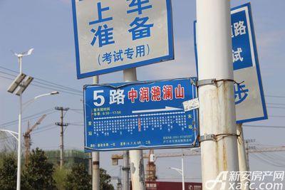 中润滟澜山中润滟澜山项目公交路线