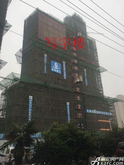 铜化弘宇嘉城铜化弘宇嘉城4月写字楼进度图(2017.4.7)