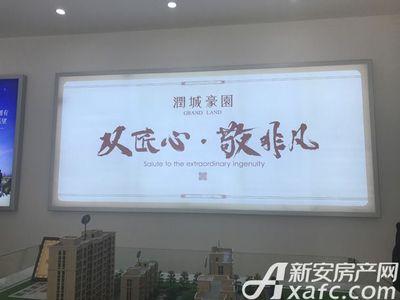 润城豪园润城豪园售楼部实景图(20170412)