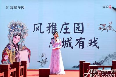 皖新翡翠庄园戏曲游园会活动照片(2017.4.22)