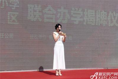 地矿龙山湖苑田家炳小学与龙山湖苑联合办学揭牌仪式(2017.4.28)