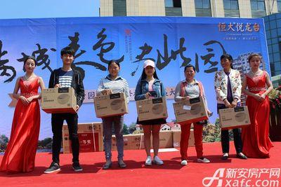 恒大悦龙台活动颁奖现场(2017.4.29)