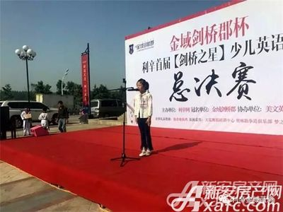 金域蓝湾少儿英语大赛活动(2017.5.7)