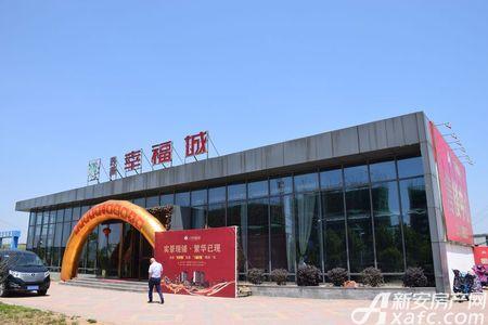 鼎鑫幸福城实景图