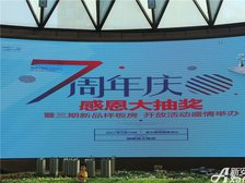 恒大绿洲恒大7周年庆暨三期新品样板间开放(2017.5.13)