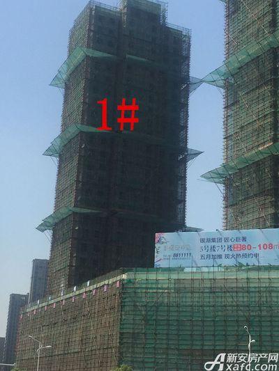 银湖义安学府1#楼5月进度图(2017.5.18)