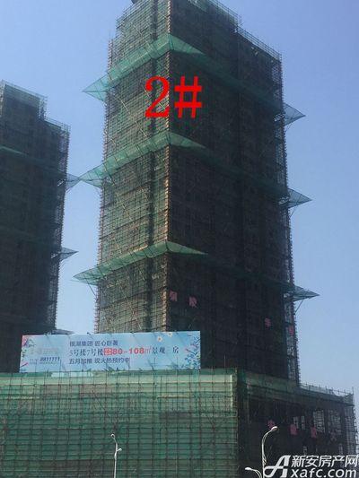 银湖义安学府2#楼5月进度图(2017.5.18)