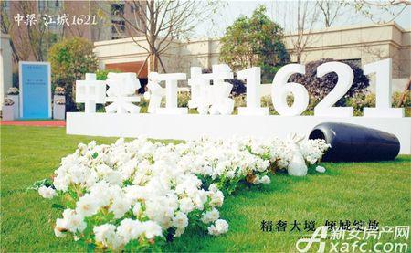 中梁江城1621实景图