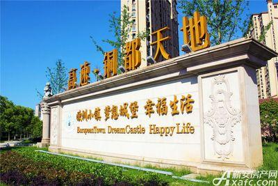 高速铜都天地小区实景图(2017.5.26 )