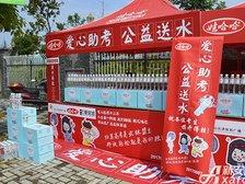 联佳爱这城为高考学子设立爱心水站(2017.6.7)