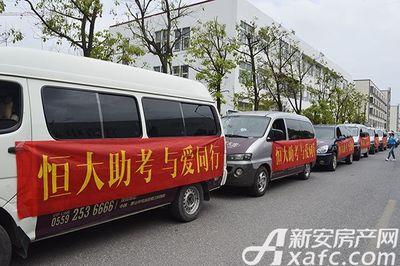 恒大滨江左岸高考送考车(2017.6.7)