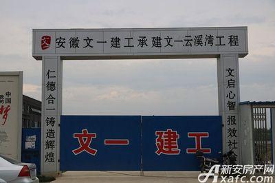 文一云溪湾施工地大门(2017.6.16)