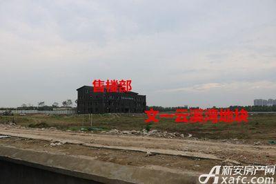 文一云溪湾项目地(2017.6.16)