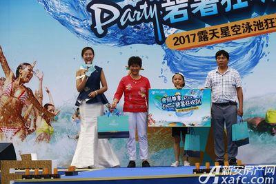 碧桂园•钻石湾现场幸运抽奖(2017.6.17)