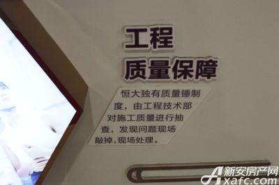 恒大滨江左岸营销中心开放2017.6.17