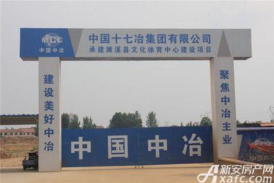 融翔·君悦澜山濉溪县文化体育中心(在建)