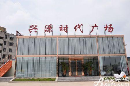 兴源高铁时代广场实景图