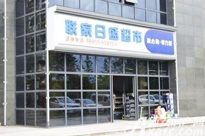 联佳爱这城小区生活超市【20170623】