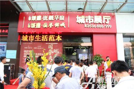 北京城建国誉锦城活动图