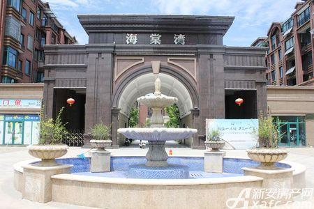 海棠湾实景图