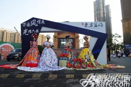 淮矿东方蓝海活动图