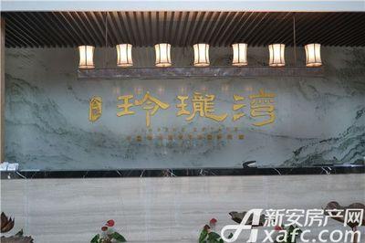 金鹏玲珑湾东院【金鹏·玲珑湾东院】7.22看房团活动