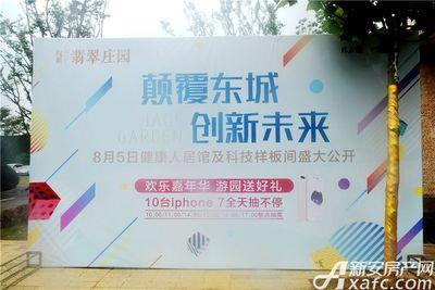 皖新翡翠庄园健康人居馆及科技样板间开放活动(2017.8.7)