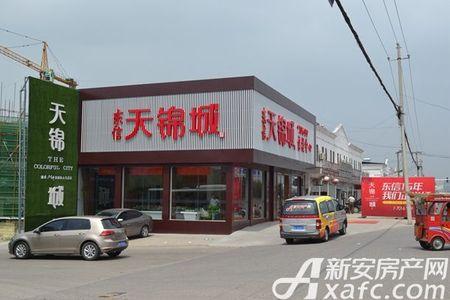 东信天锦城实景图