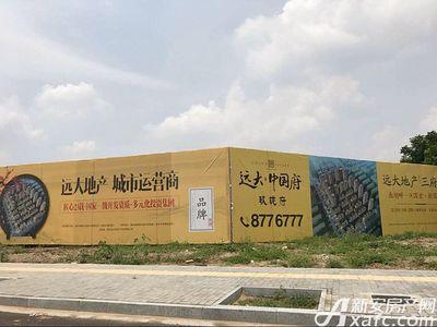 远大中国府玖珑府实景图