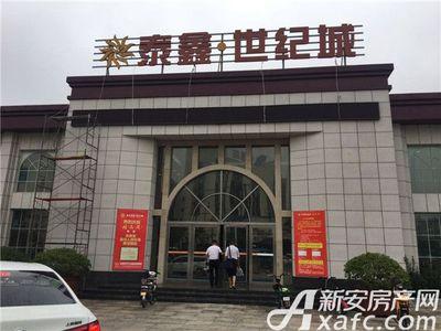 泰鑫世纪城 桂花苑实景图