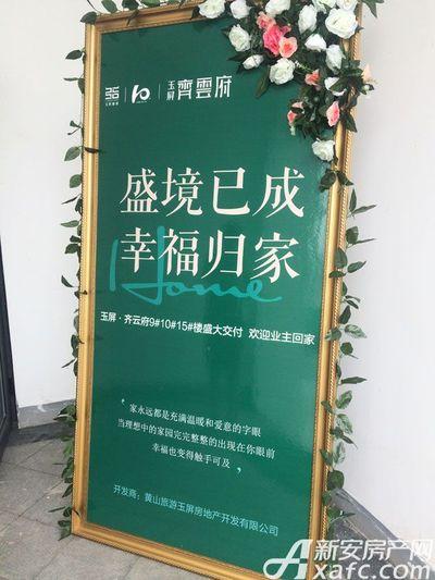 玉屏齐云府高层盛大交付【20170820】