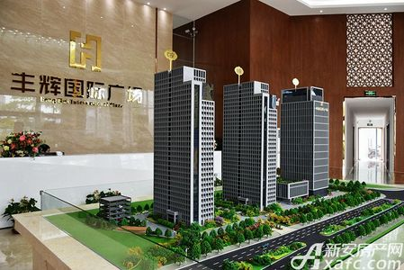 丰辉国际广场实景图