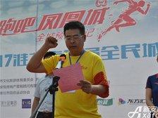淮北凤凰城裁判员宣誓20170826