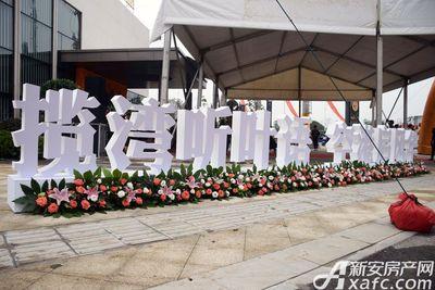 文一叶语湾售楼部开放(2017.9.10)