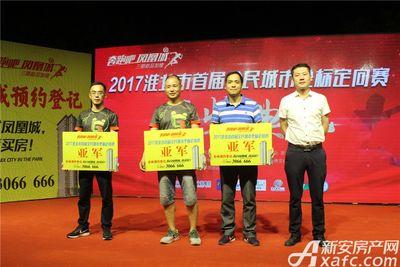 淮北凤凰城城市定向赛冠军队伍20170912